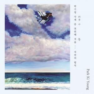 박기영 [싱글] - 자연의 법칙 [REC,MIX,MA] Mixed by 김대성